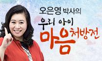 [문제행동지도] 오은영 박사의 우리 아이 마음처방전