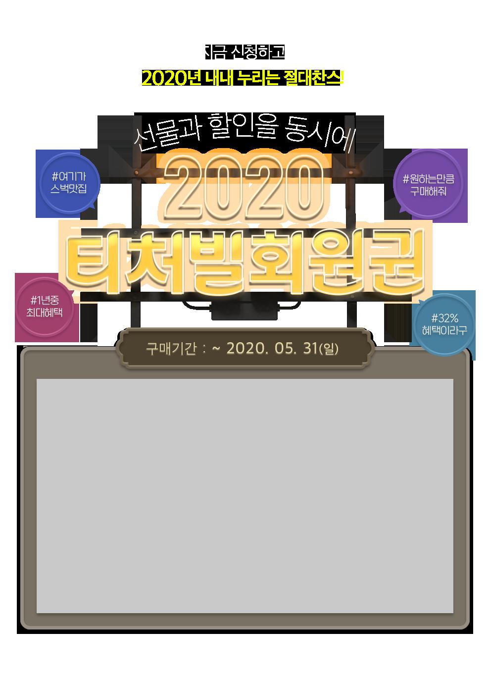 2020 티처빌회원권