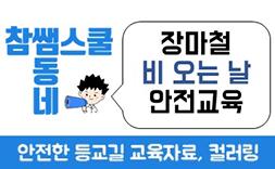장마철 안전교육(+컬러링)